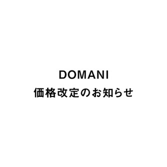 DOMANI価格改定のお知らせ