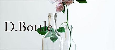top_D-Bottle.jpg