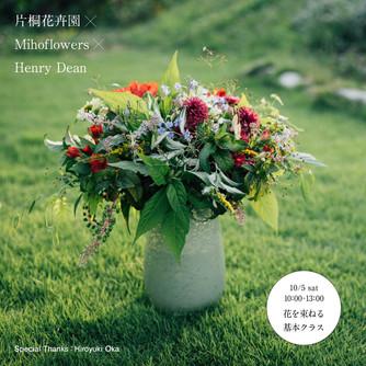 片桐花卉園 × Mihoflowers × HenryDean