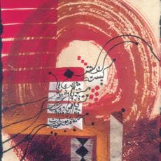 Variation, 2002 encres et pigments sur toile 24 x 16 cm © Ola Abdallah