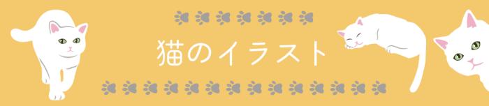 猫素材リンク