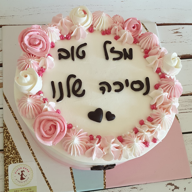 עוגת פרחים שירי.jpg