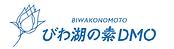 びわ湖の素DMOロゴ.png