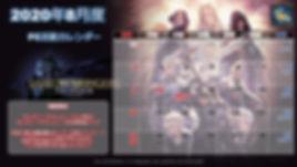 FCカレンダー_202008.jpg