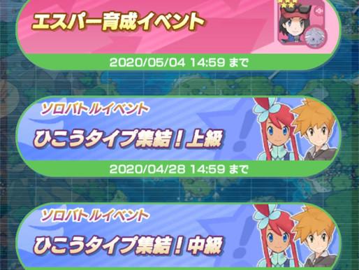 エスパー育成・ひこうタイプ集結!イベントとマルチバトルキャンペーンミッション