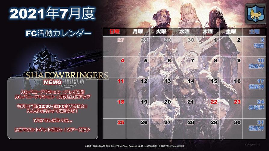 FCカレンダー_202107.jpg