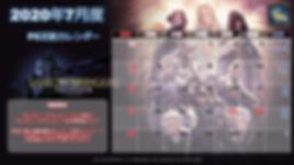 FCカレンダー_202007.jpg
