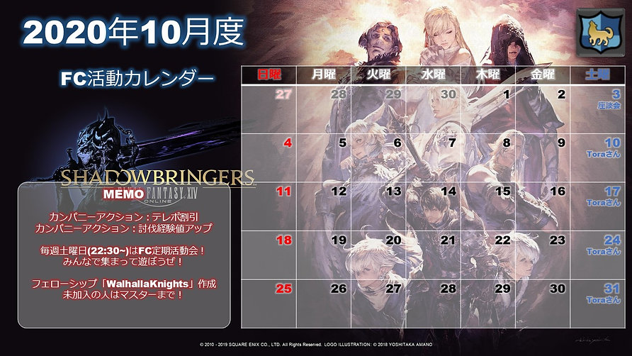 FCカレンダー_202010.jpg