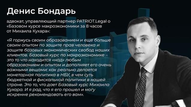 Денис Бондарь.jpg
