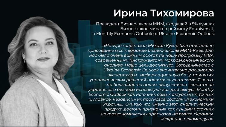 Ирина Тихомирова.jpg