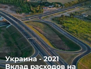 Украина - 2021. Вклад расходов на инфраструктуру в экономический рост