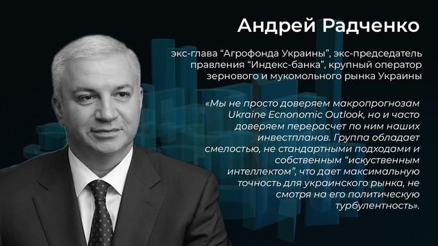Андрей Радченко.jpg