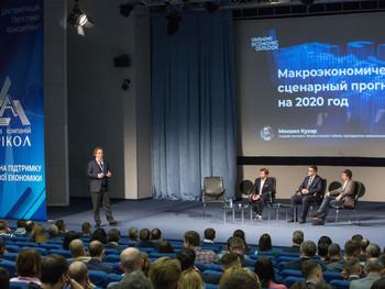 Макроэкономический прогноз Ukraine Economic Outlook на 2020 год: доклады спикеров