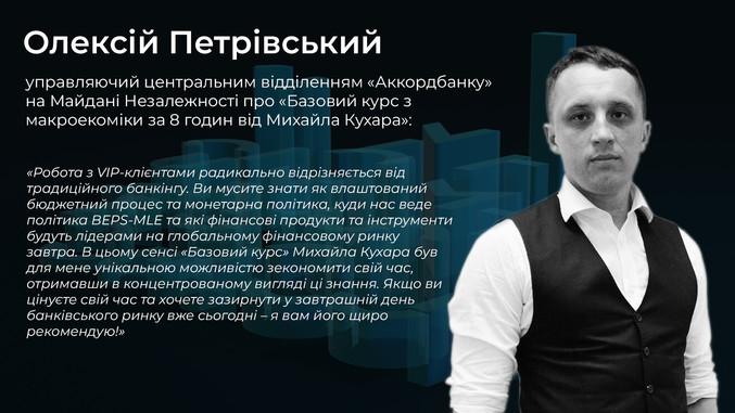 Петривский.jpg