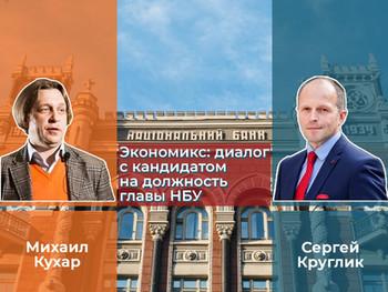 Экономикс: диалог с кандидатом на главу НБУ — Сергеем Кругликом