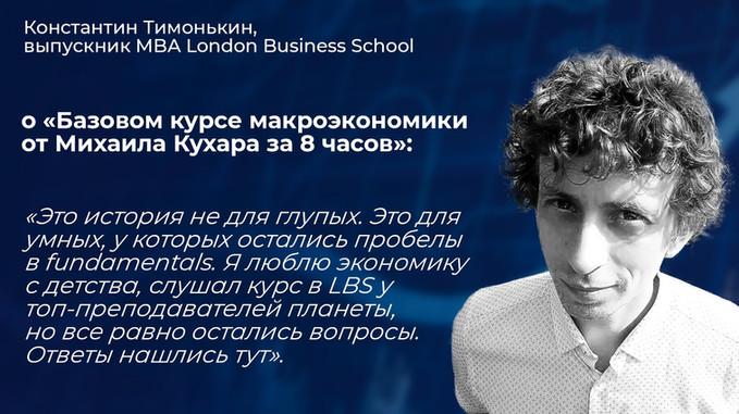 Тимонькин.jpg