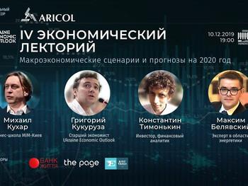 IV Ежегодное оглашение макроэкономических прогнозов на 2020 год: презентации спикеров