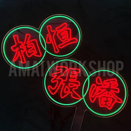 【香港特色】兩字名② 霓虹燈效果插牌