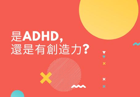 是ADHD,還是有創造力?