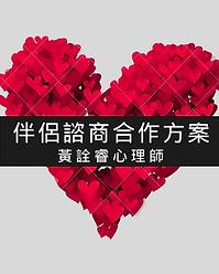 伴侶招募-大紅愛心.png