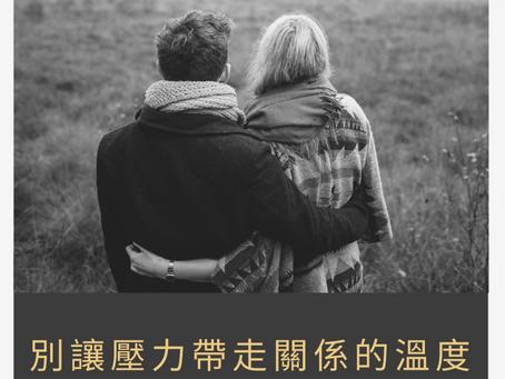 [力人公益講座]別讓壓力帶走關係的溫度--淺談長照下的婚姻風險與關係經營(報名連結: https://forms.gle/8MVZKuMphB9w9qCo7 )