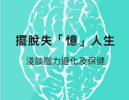 【力人公益講座】擺脫失「憶」人生:淺談腦力退化及保健