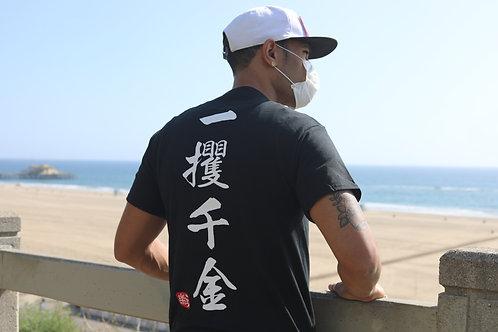 Kouraku Kanji T-shirt - 一攫千金