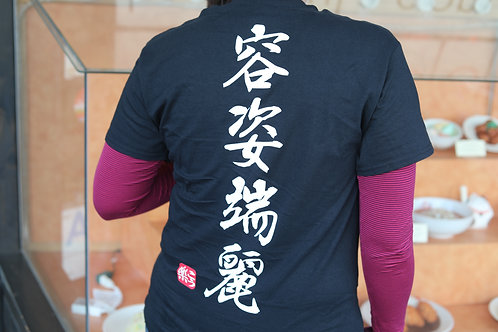 Kouraku Kanji T-shirt - 容姿端麗