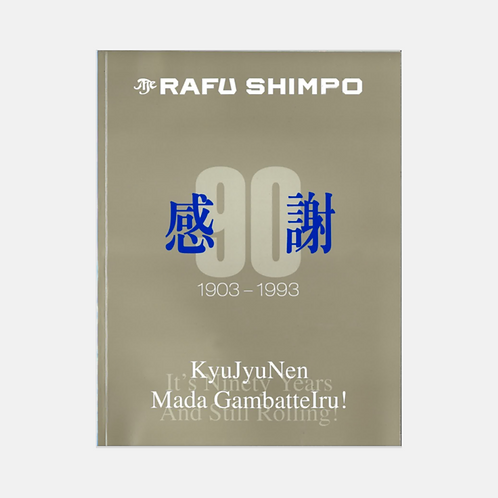 Rafu Shimpo 90th Anniversary Book