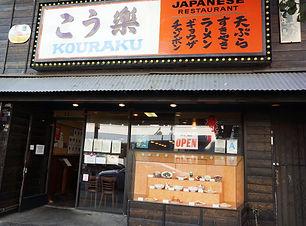 PHOTO_Kouraku_GoLittleTokyo_1-copy.jpg