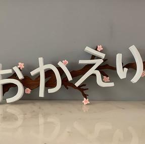 "Japanese ""Hello"" Sign"