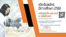 Admission 2018 for Thai Students