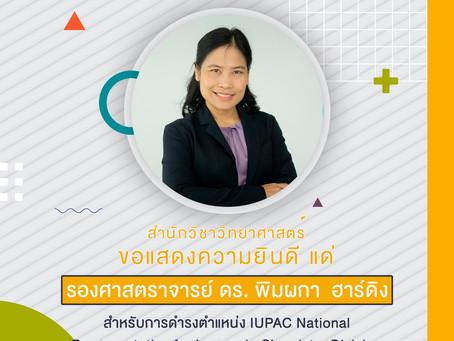 IUPAC National Representative in Inorganic Chemistry Division