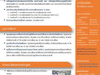 Admission 2017 for Thai Students