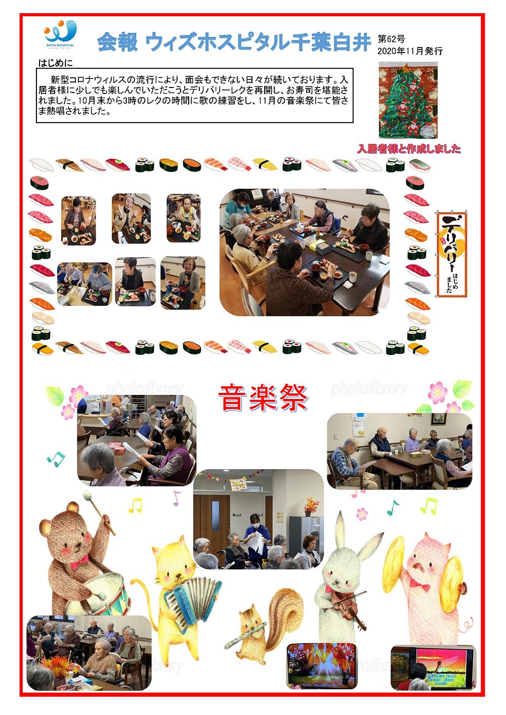 ウィズホスピタル千葉白井会報1