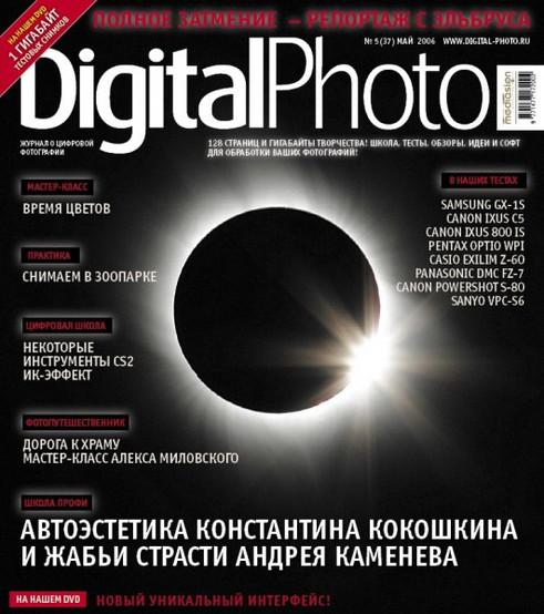 DigitalPhotoRu.jpg