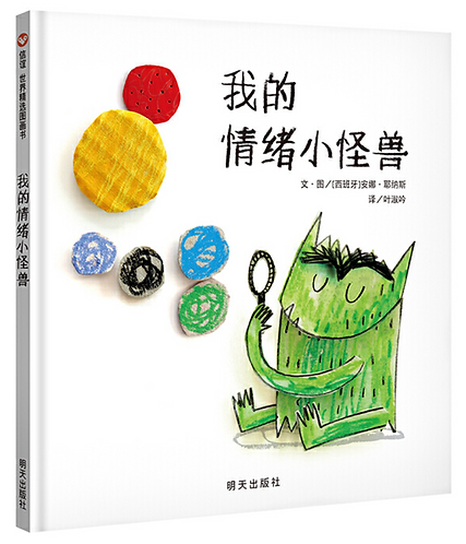 The Color Monster 我的情绪小怪兽 (Hardcover)
