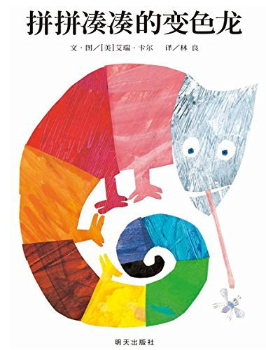 Mixed Up Chameleon 拼拼凑凑的变色龙 (Hardcover)