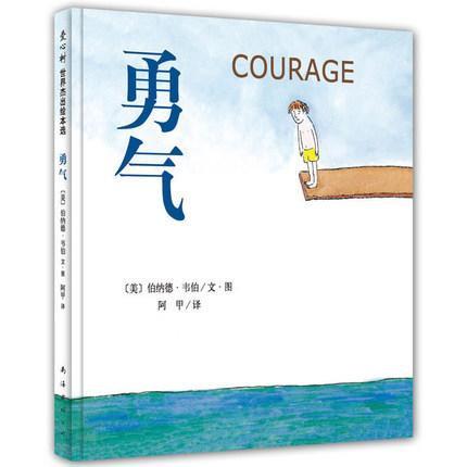 Courage 勇气 (Hardcover)