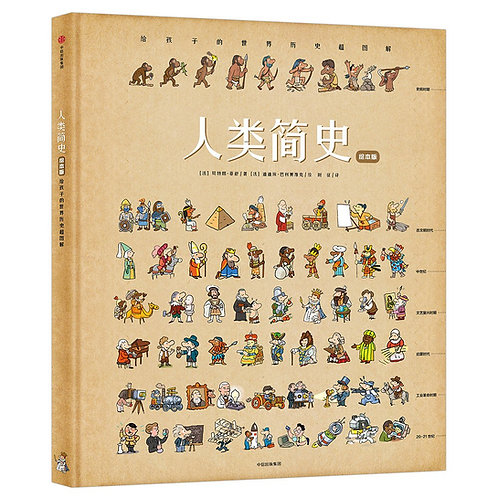 A Brief History of Humankind 人类简史(绘本版):给孩子的世界历史超图解 (Hardcover)
