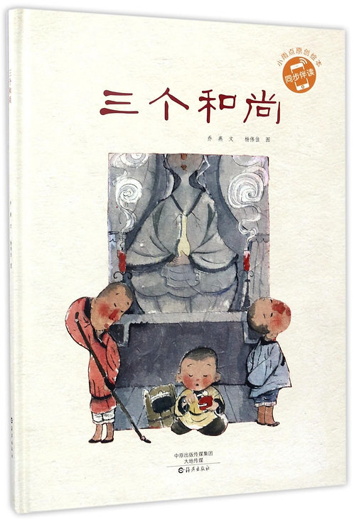 Three Monks 三个和尚 (Hardcover)