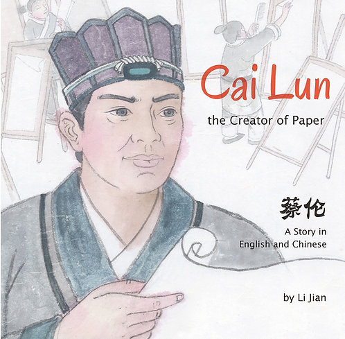 Cai Lun - The Creator of Paper: A Story in English and Chinese 蔡伦