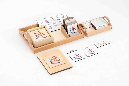 Radical Advance-Radical 辶 部首进阶 - 部首辶含盒子