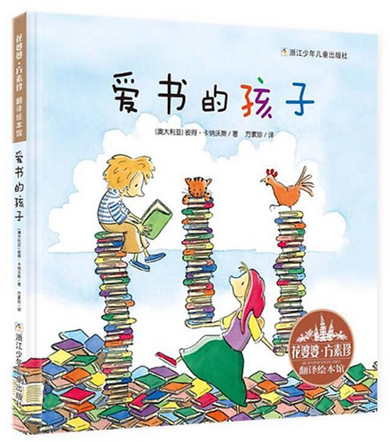 The Children Who Loved Books 爱书的孩子 (Hardcover)