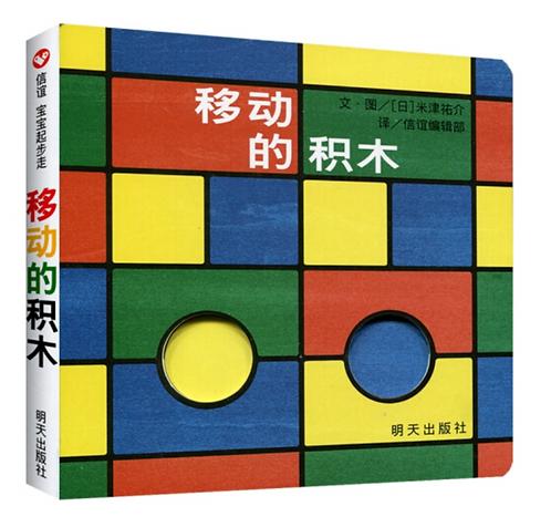 移动的积木 (Board Book)