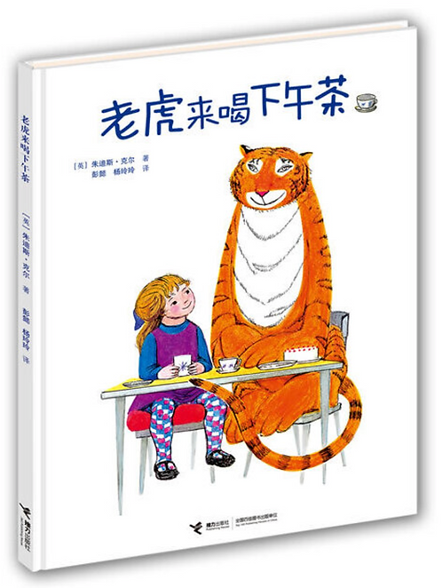 The Tiger Who Came to Tea 老虎来喝下午茶 (Hardcover)