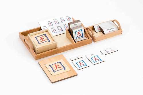 Radical Advance-Radical 口 部首进阶-部首囗含盒子
