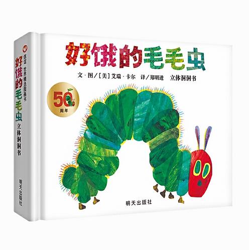 The Very Hungry Caterpillar Pop-up Book 好饿的毛毛虫: 立体洞洞书 (Hardcover)