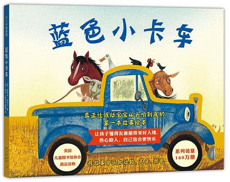 Little Blue Truck 蓝色小卡车 (Hardcover)
