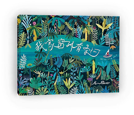 A River 我家窗外有条河 (Hardcover)
